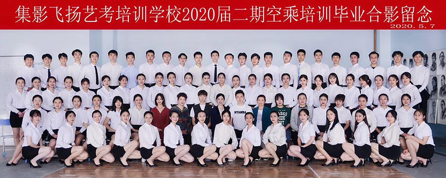 集影飞扬艺考培训学校2020届二期空乘培训毕业合影
