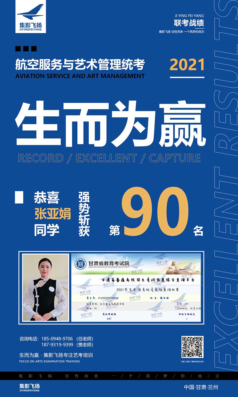 2021届张亚娟同学斩获航空服务与艺术管理统考第90名