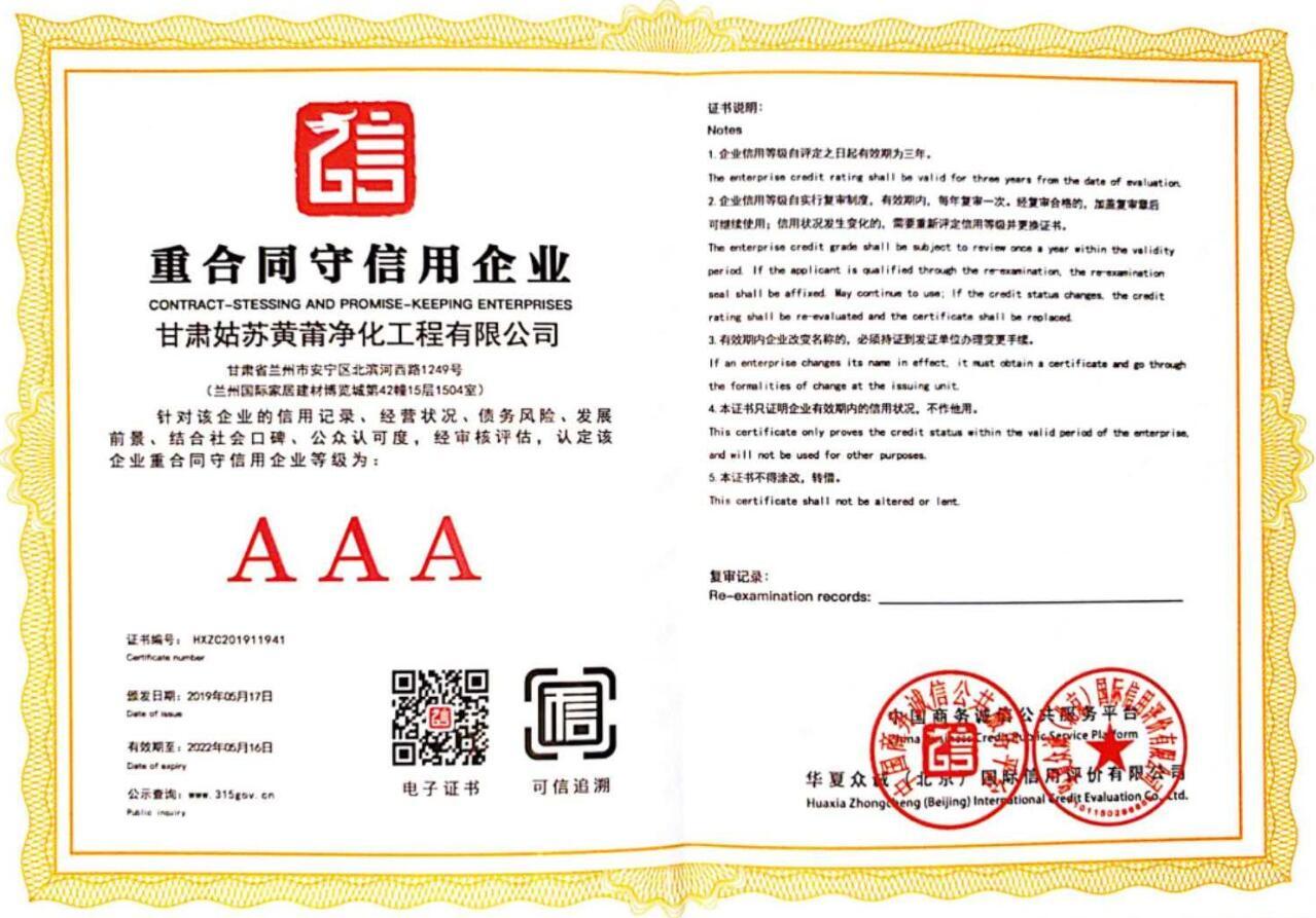 AAA级企业重合同守信用企业