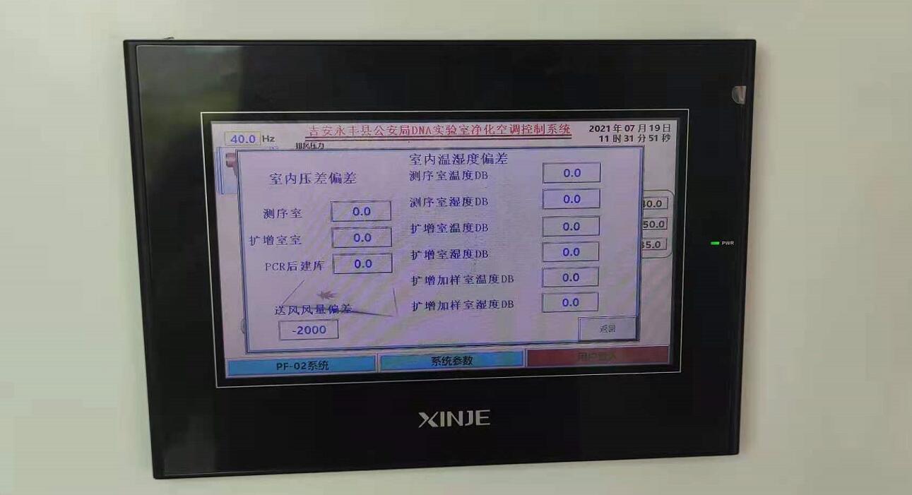 吉安永丰县公安局DNA实验室净化工程项目成功交工!