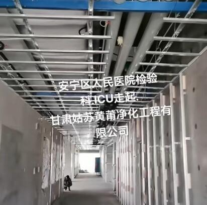 不负众望,兰州安宁人民医院检验科ICU净化工程项目开工!