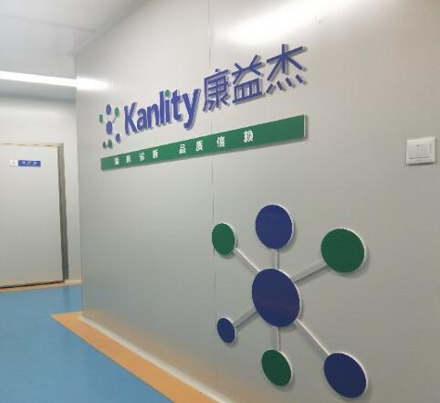 兰州康益杰医疗器械有限公司真空采血管车间、实验室净化工程