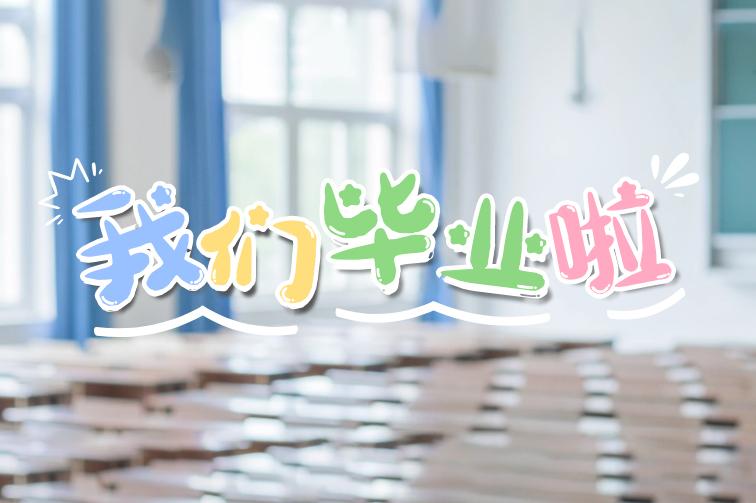 醍醐毕业季
