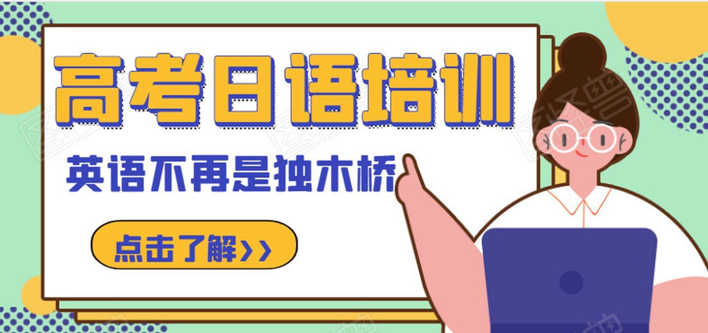 高考可以用日语代替英语吗?