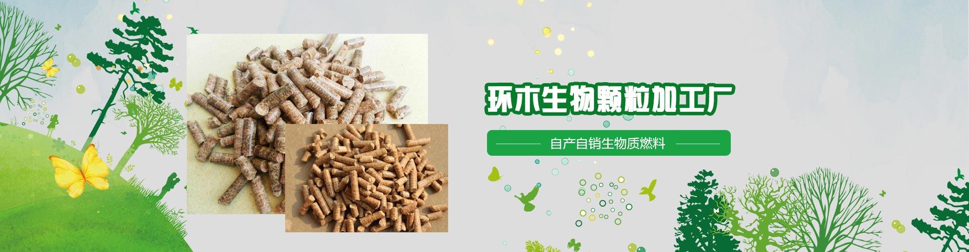 陝西生物質顆粒燃料