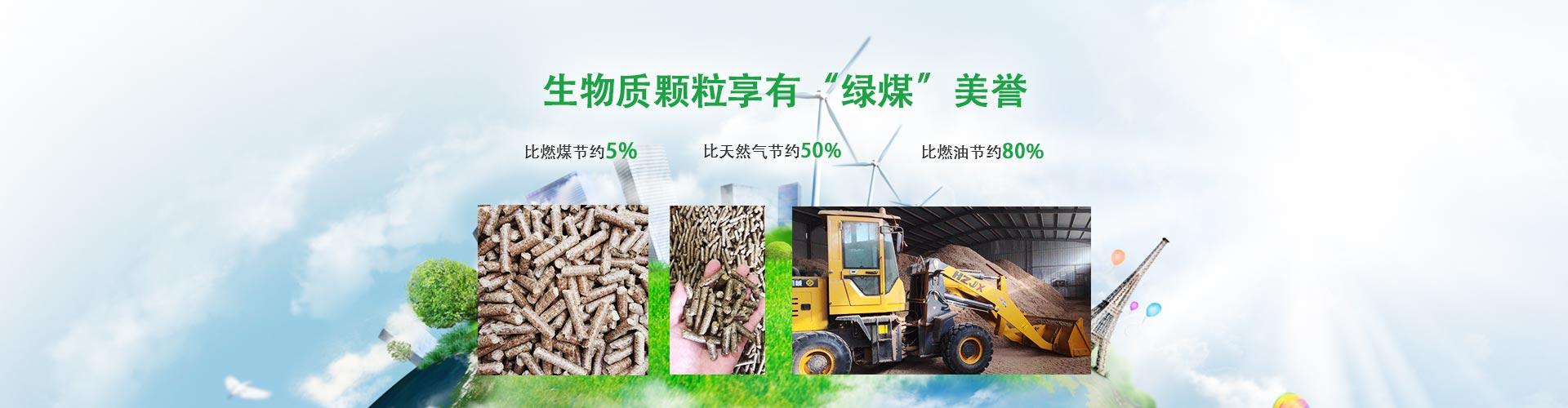 陝西生物質燃料廠家