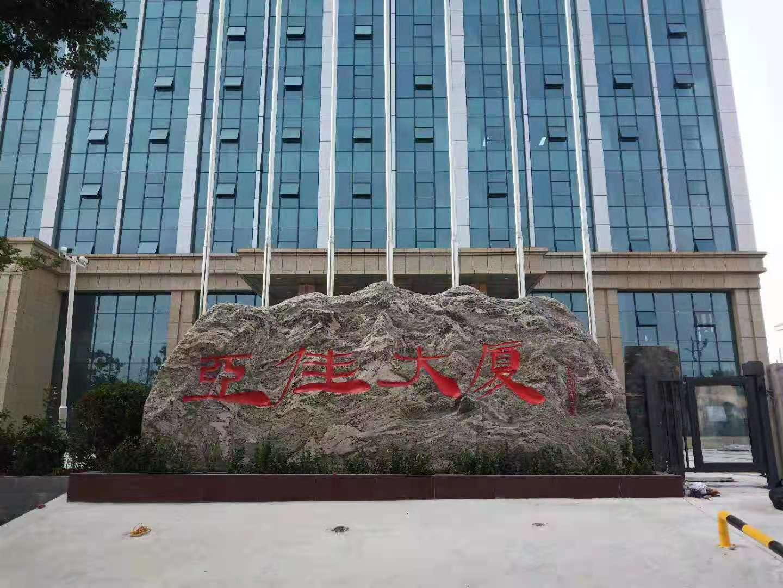 太原东峰路亚佳大厦景观石