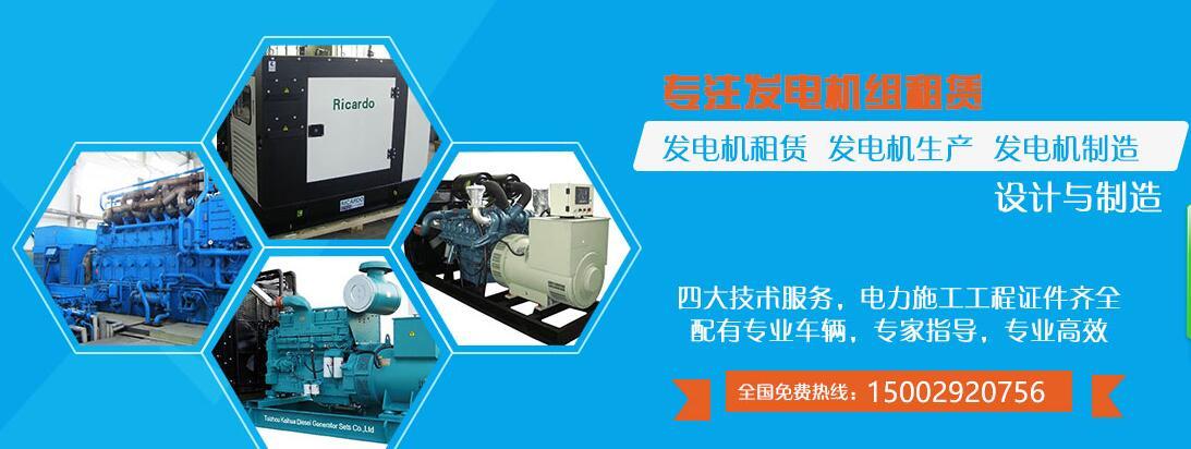 西安柴油发电机租赁