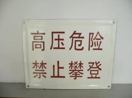 搪瓷标示牌