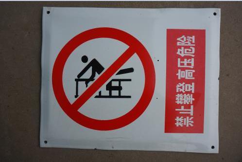内蒙古搪瓷标示牌