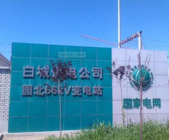 内蒙古泰力科技国家电网白城供电公司合作