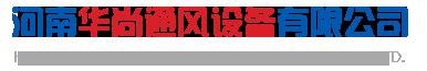 河南华尚通风设备有限公司