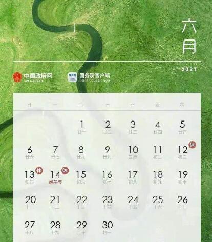 今年端午节放假3天,不调休!