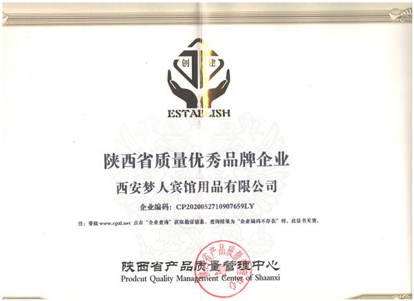 陕西省质量优 秀品牌企业
