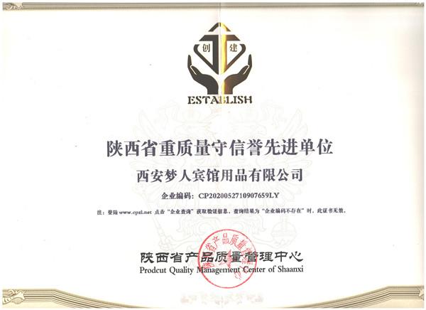陕西省重质量守信用单位