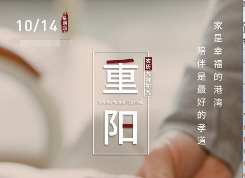 西安梦人宾馆用品有限公司祝所有老年朋友节日愉快,生活幸福、健康长寿!