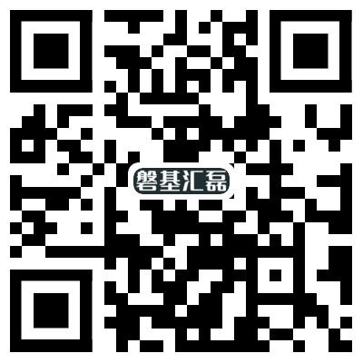 四川磐基汇磊环保科技有限公司