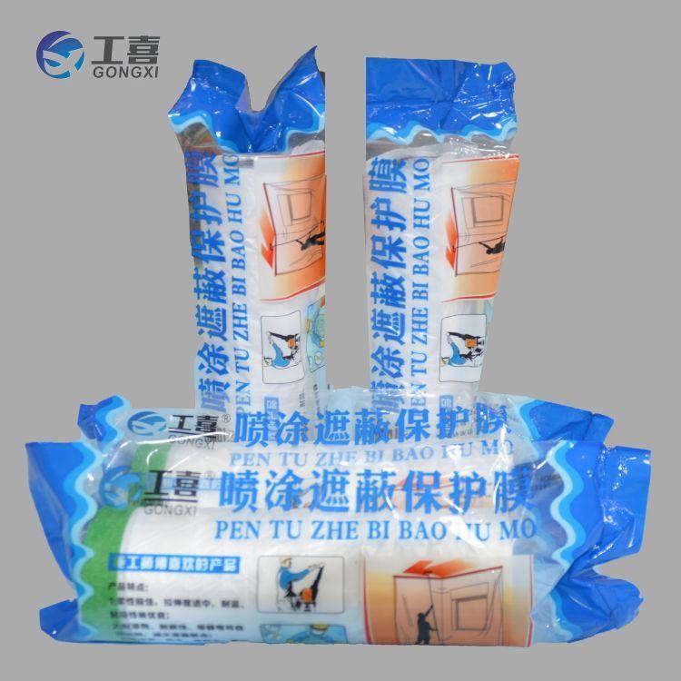 西安喷涂遮蔽保护膜厂家