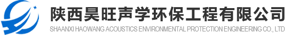 陕西昊旺声学环保工程有限公司