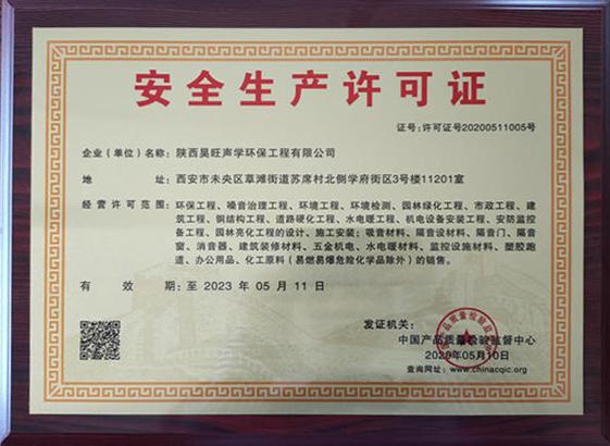 安 全生产许可证