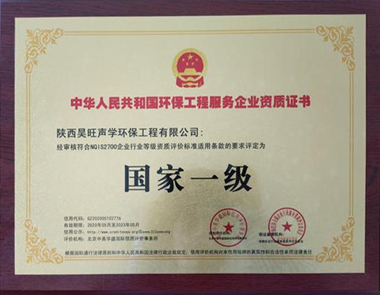 环保工程服务企业证书