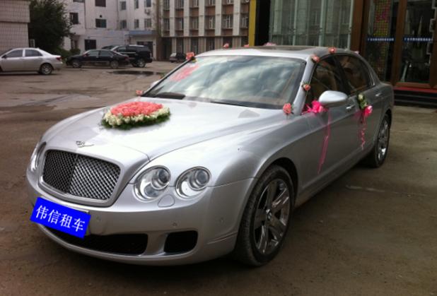 宾利婚车¥5800-8000元/天