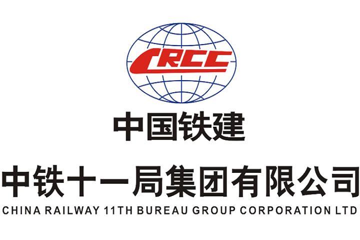 中铁十一局集团电务工程有限公司