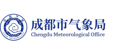 成都市气象局