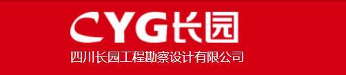 四川长园工程勘察设计有限公司