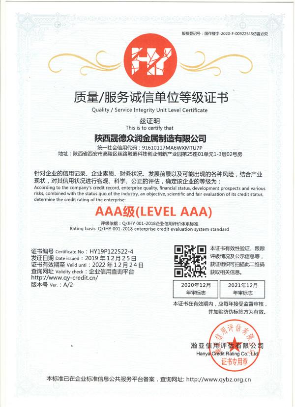 质量服务诚信单位登记证书