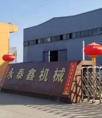 西安永泰鑫机械有限公司