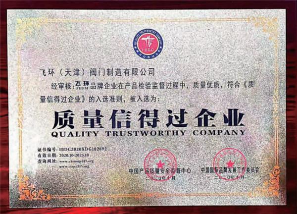 品质保障证书