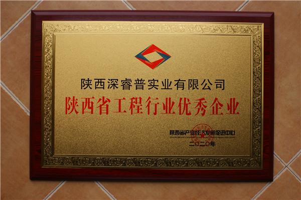 陕西省工程行业优 秀企业