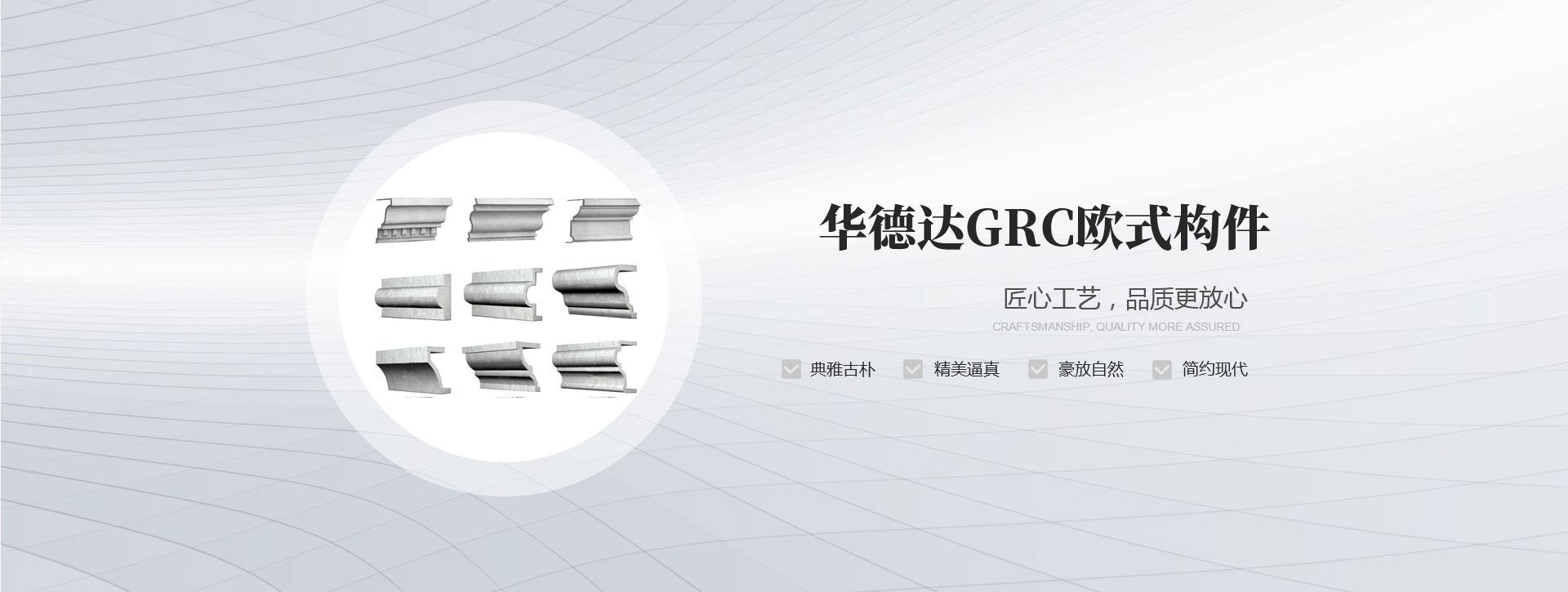 河南GRC构件