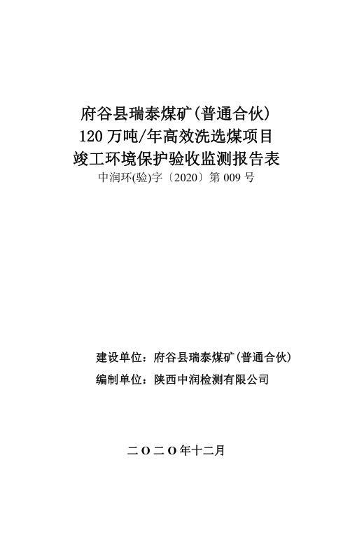 府谷县瑞泰煤矿(普通合伙) 120万吨/年高效洗选煤项目 竣工环境保护验收监测报告全文公示