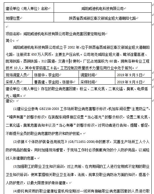 咸阳威迪机电科技有限公司职业病危害因素定期检测