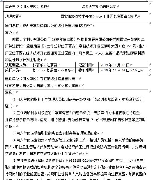 陕西天宇制药有限公司职业危害因素现状评价