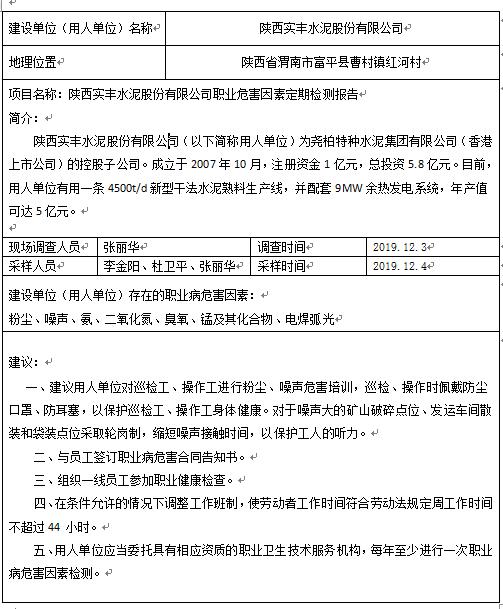 陕西实丰水泥股份有限公司职业危害因素定期检测报告