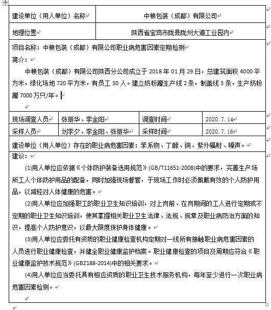 中粮包装(成都)有限公司职业病危害因素定期检测