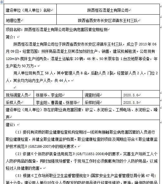 陕西恒石混凝土有限公司职业病危害因素定期检测