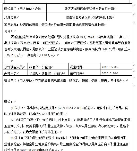 陕西西咸新区中天润博水务有限公司职业病危害因素定期检测