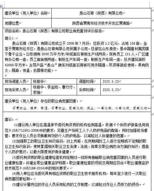 泰山石膏(陕西)有限公司职业病危害预评价报告