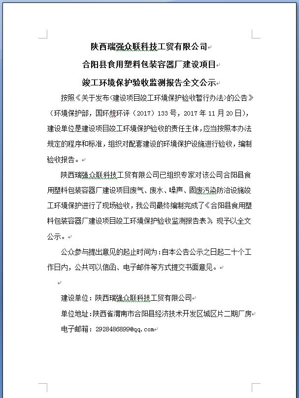 陕西瑞强众联科技工贸有限公司 合阳县食用塑料包装容器厂建设项目 竣工环境保护验收监测报告全文公示