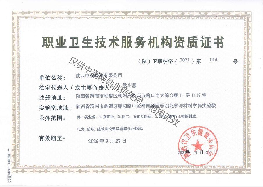 祝贺陕西中润检测有限公司职业卫生技术服务机构资质证书评审通过