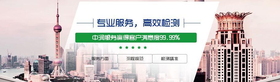 陕西环境监测与评价服务