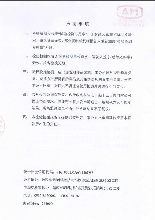 陕西环境监测与评价