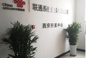 中國聯通西安研發中心