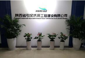 陜西省引漢濟渭工程建設有限公司