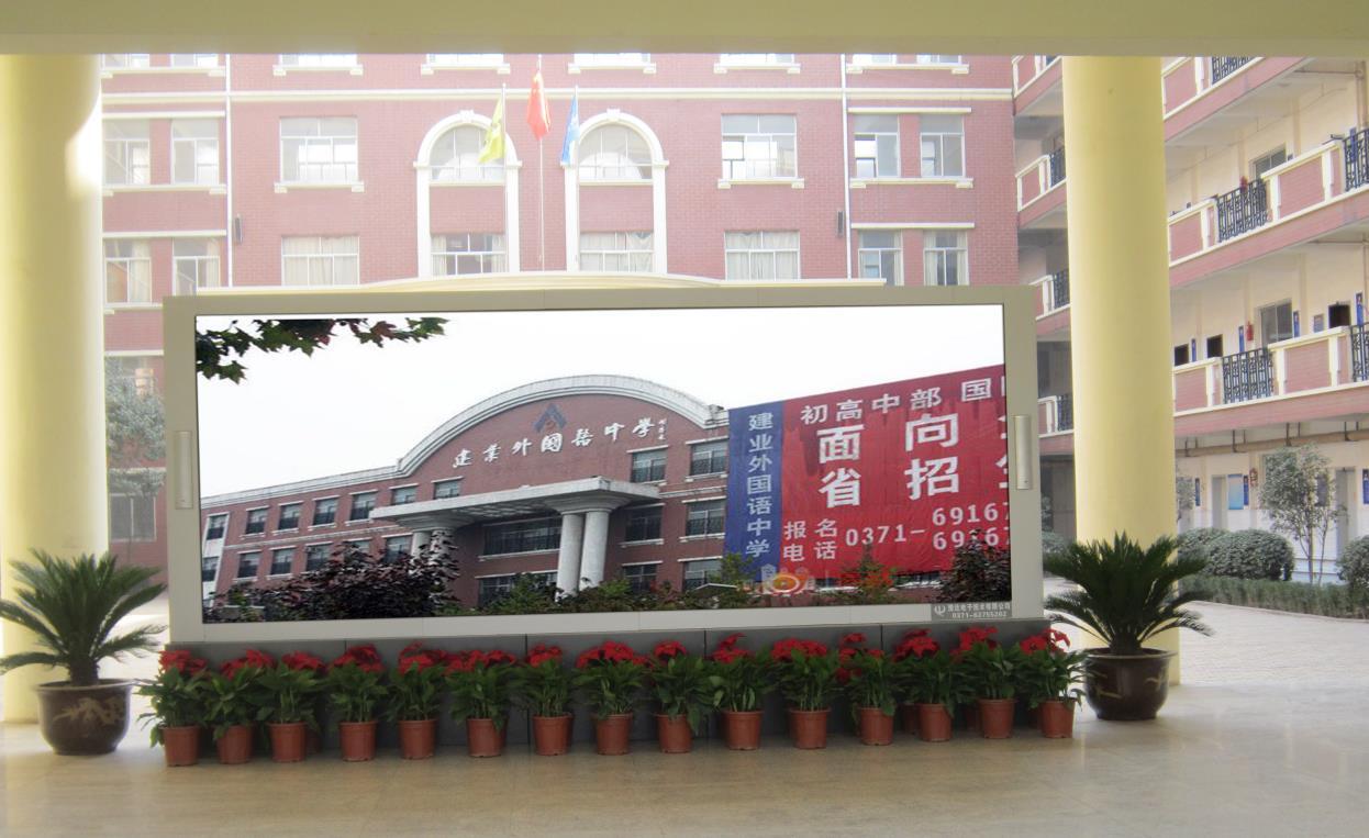 郑州市建业外国语学校LED显示屏案例