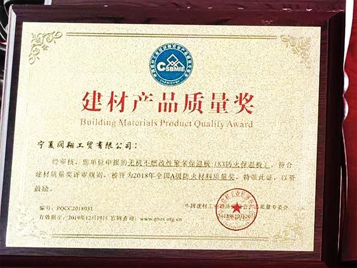 建材产品质量奖